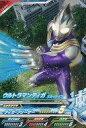 【中古】ウルトラマン フュージョンファイト!/N/ソク/カプセルユーゴー6弾 C6-033 [N] : ウルトラマンティガ スカイタイプ