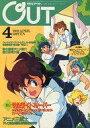 【中古】アニメ雑誌 付録付)月刊OUT 1989年4月号