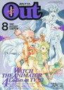 【中古】アニメ雑誌 付録付)月刊OUT 1992年8月号
