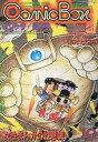 【中古】アニメ雑誌 COMIC BOX 1984年1・2月号 Vol.10