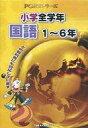 【中古】Windows98/Me/2000/XP CDソフト...