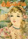 【中古】限定版コミック 白鳥のみずうみ りぼん1957年9月号ふろく / アンソロジー【中古】afb