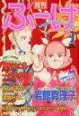 【中古】コミック雑誌 ぶ〜け 1988年1月号