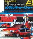 【中古】フィギュア メタルチャージャー 「超人機メタルダー」 ゴーストバンクシリーズ No.3