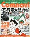 【中古】アニメ雑誌 Comnavi 1998年5月号 Vol.6
