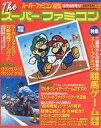 【エントリーでポイント10倍!(9月11日01:59まで!)】【中古】ゲーム雑誌 付録付)The スーパーファミコン 1993年10月15日号 NO.18