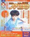 【中古】ゲーム雑誌 WEEKLY ファミ通 1996年5月31日号