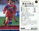 【中古】スポーツ/Jリーグ選手カード/Jリーグチップス1994第1弾/鹿島アントラーズ 51 [Jリーグ選手カード] : 長谷川 祥之