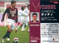【中古】スポーツ/レギュラーカード/カルビーJリーグチップス 2007 第1弾/ヴィッセル神戸 110 [レギュラーカード] : ボッティ