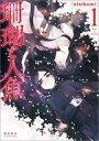 【中古】B6コミック 珊瑚と人魚(1) / ninikumi