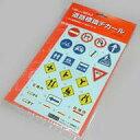 【新品】塗料・工具 1/24 道路標識デカール [11064]