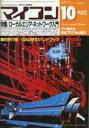 【中古】一般PCゲーム雑誌 付録付)マイコン 1982年10月号