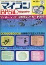 【中古】一般PCゲーム雑誌 マイコンBASIC Magazine 1982年9月号