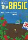【中古】一般PC雑誌 The BASIC 1985年8月号 ザ・ベーシック