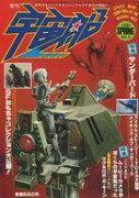 【中古】宇宙船 宇宙船 Vol.2 SPRING 1980年5月号