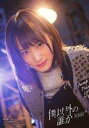 【中古】生写真(AKB48・SKE48)/アイドル/NMB48 城恵理子/CD「僕以外の誰か」通常盤(Type-D)(YRCS-90139)ミヤコ特典生写真【タイムセール】