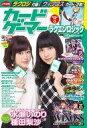 【中古】ゲーム雑誌 付録付)カードゲーマー vol.26