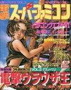 【中古】ゲーム雑誌 付録無)電撃スーパーファミコン 1994年10月7日号 No.16