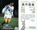 【中古】スポーツ/Jリーグ選手カード/Jリーグチップス1992〜1993/鹿島アントラーズ 388 [Jリーグ選手カード] : 真中靖夫