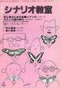 【中古】レトロ雑誌 シナリオ教室 1984年4月号