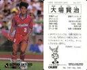 【中古】スポーツ/Jリーグ選手カード/Jリーグチップス1992〜1993/鹿島アントラーズ 207 [Jリーグ選手カード] : 大場賢治