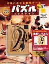 【中古】ホビー雑誌 付録付)隔週刊 パズルコレクション No.57
