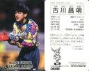 【中古】スポーツ/Jリーグ選手カード/Jリーグチップス1992〜1993/鹿島アントラーズ 342 [Jリーグ選手カード] : 古川昌明