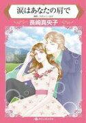 【中古】ロマンスコミック 涙はあなたの肩で / 長崎真央子【中古】afb