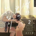 【中古】アニメ系CD ドラマCD 僕は君のいいなり2 (描き下ろし漫画リーフレット付き)