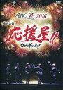 【中古】その他DVD A.B.C-Z / ABC座2016 株式会社応援屋!!〜OH&YEAH!!〜