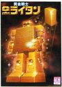 【中古】プラモデル [JAN無し版] ゴールドライタン 「黄金戦士ゴールドライタン」 ベストメカコレクション No.23 [36298]