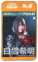【中古】タペストリー(女性) 白雪希明(SKE48) マルチ