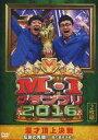 【中古】その他DVD M-1グランプリ2016 伝説の死闘 〜魂の最終決戦〜