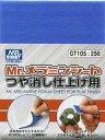 【新品】工具・デカール Mr.メラミンシート つや消し仕上げ用 「Gツール」 [GT105]