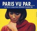 【中古】パンフレット(洋画) パンフ)パリところどころ PARIS VU PAR...