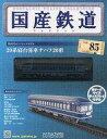 【中古】ホビー雑誌 付録付)国産鉄道コレクション全国版 VOL.85