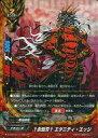 【中古】バディファイト/ガチレア/モンスター/ドラゴンW/[BF-S-CP01]神バディファイトキャラクターパック第1弾「神100円ドラゴン」 S-CP01/0013 [ガチレア] : †永劫刃† エタニティ・エッジ