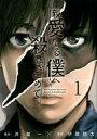 【中古】B6コミック 親愛なる僕へ殺意をこめて(1) / 伊藤翔太