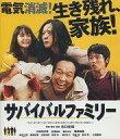 【中古】邦画Blu-ray Disc 不備有)サバイバルファ...