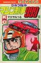 【中古】少年コミック ひみつ指令マシン刑事999(5) / すがやみつる