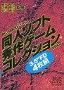 【中古】PC-9801 5インチソフト 同人ソフト秀作ゲームコレクションvol.2