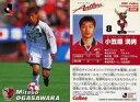 【中古】スポーツ/Jリーグ選手カード/Jリーグチップス2001第1弾/鹿島アントラーズ 6 [Jリーグ選手カード] : 小笠原満男