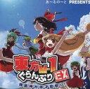 【中古】同人動画 DVDソフト 東方M-1ぐらんぷりEX 博麗神社漫才夏祭り! / あ~るの~と