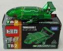 【中古】ミニカー サンダーバード2号 特別メタリックグリーンver.(メタリックグリーン) 「サンダーバード トミカ」