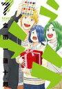 【中古】B6コミック ラララ(7) / 金田一蓮十郎
