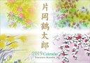 【中古】カレンダー 片岡鶴太郎 2019年度カレンダー
