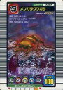 【中古】ムシキング/04セカンドプラス/アダーコレクション 008-A [キラ赤] : メンガタクワ ...