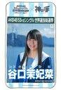 【中古】タペストリー(女性) 谷口茉妃菜(STU48) マル