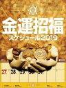 【中古】カレンダー 金運招福スケジュール B3タテ型 2019年度カレンダー