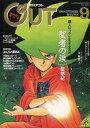 【中古】アニメ雑誌 付録無)月刊OUT 1991年9月号